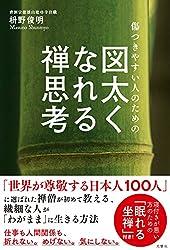 TOKIO山口達也の飲酒運転の原因、「長瀬」だった事が判明する!