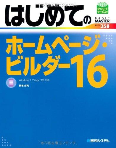 はじめてのホームページ・ビルダー16 (BASIC MASTER SERIES)