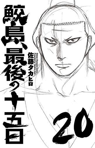 鮫島、最後の十五日 20 (少年チャンピオン・コミックス) - 佐藤タカヒロ