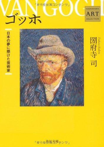 Kadokawa Art Selection  ゴッホ  日本の夢に懸けた芸術家 (角川文庫―Kadokawa Art Selection)の詳細を見る
