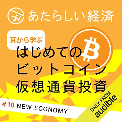 『あたらしい経済「耳から学ぶ、はじめてのビットコイン・仮想通貨(暗号資産)投資」』のカバーアート