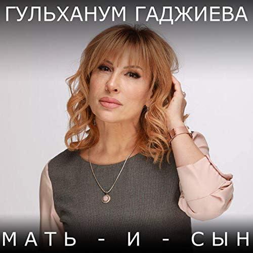Гульханум Гаджиева