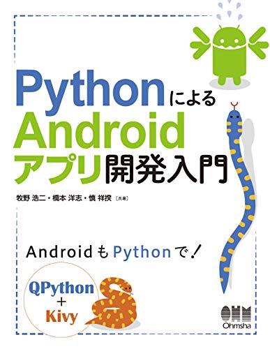PythonによるAndroidアプリ開発入門の詳細を見る