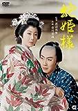 蛇姫様[DVD]