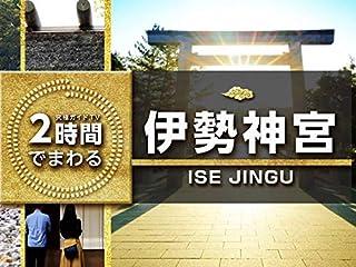 2時間でまわる伊勢神宮(NHKオンデマンド)