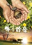 牛の鈴音(うしのすずおと) [DVD] image