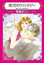 表紙: 吹雪のファンタジー (ハーレクインコミックス)   高橋 まりこ