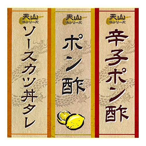 キッチン天山 味シリーズ「3本セット(辛子ポン酢/ポン酢/ソースカツ丼タレ)」ギフト
