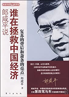 Larry Hsien Ping Lang Says: Who Is Saving China's Economy (Ordinary Economics of Larry Hsien Ping Lang) (Chinese Edition)
