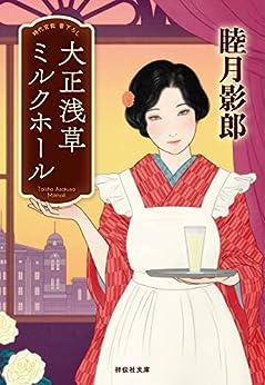 [睦月影郎]の大正浅草ミルクホール (祥伝社文庫)