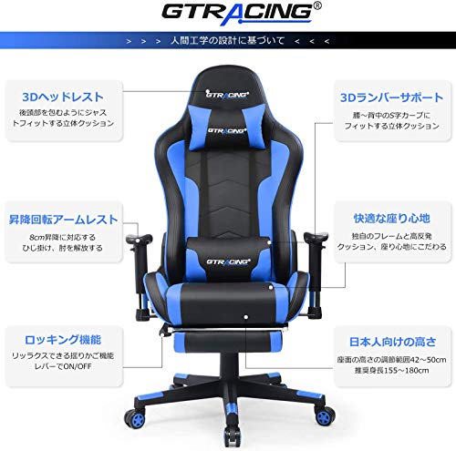 Gtracingゲーミングチェアオフィスチェアデスクチェアゲーム用チェアリクライニングパソコンチェアハイバックヘッドレストランバーサポートひじ掛け付きPUレザー(GT890F-BLUE)
