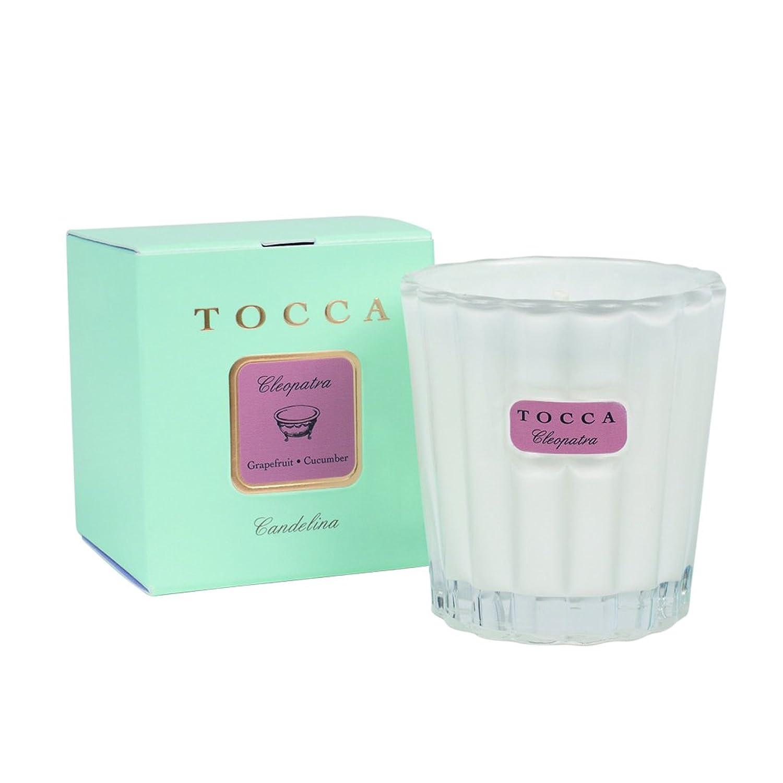 トッカ(TOCCA) キャンデリーナ クレオパトラ 88g (キャンドル ろうそく 絶世の美女を想わせるグレープフルーツとキューカンバーの絶妙なブレンド)