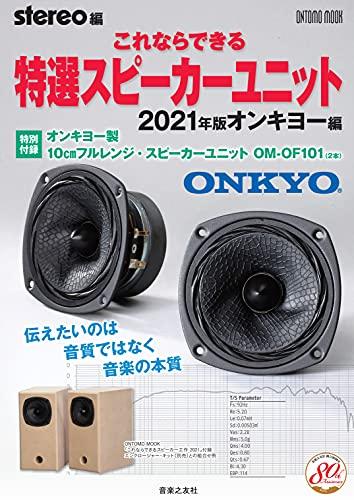これならできる特選スピーカーユニット 2021年版 オンキヨー編: 特別付録:オンキヨー製10cmフルレンジ・スピーカーユニット OM-OF101 (ONTOMO MOOK)