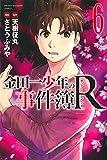 金田一少年の事件簿R(6) (講談社コミックス)