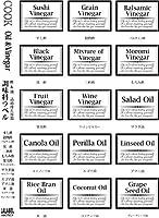 <詰め替え容器ラベル>調味料ラベルS OIL & VINEGAR (酢・油) 15枚
