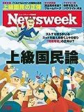 ニューズウィーク日本版 Special Report 上級国民論〈2020年 2/25日号〉[雑誌]
