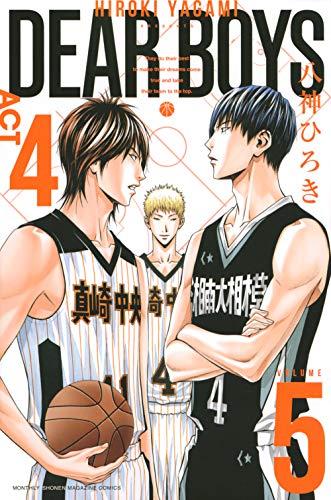 DEAR BOYS ACT4(5) (講談社コミックス月刊マガジン)