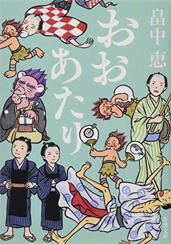 おおあたり しゃばけシリーズ 15 (新潮文庫)