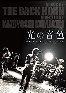 光の音色 -THE BACK HORN Film- (通常盤) [DVD]