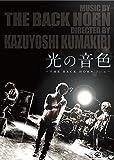 光の音色 -THE BACK HORN Film-[DVD]