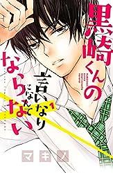 黒崎くんの言いなりになんてならない (1) (別冊フレンドコミックス) Kindle版 マキノ