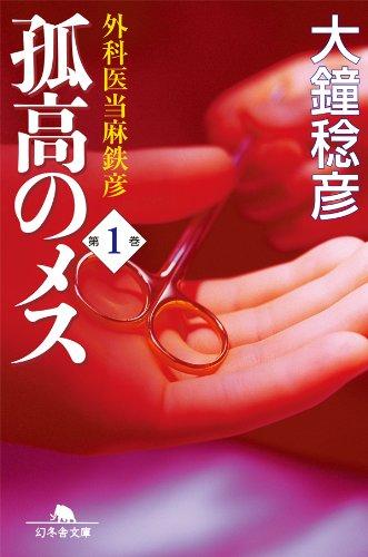 孤高のメス 外科医当麻鉄彦 第1巻 (幻冬舎文庫)