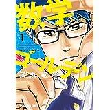 数学ゴールデン 1 (ヤングアニマルコミックス)