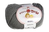 ハマナカ かわいい赤ちゃん 毛糸 並太 col.28 グレー 系 40g 約105m 5玉セット 2202