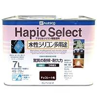 カンペハピオ ハピオセレクト つやあり チョコレート色  7L
