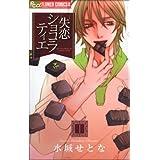失恋ショコラティエ (1) (フラワーコミックスアルファ)