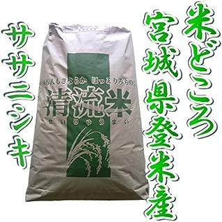 玄米 30kg 宮城県産 ササニシキ 1等米【本場のササニシキ】宮城県登米産