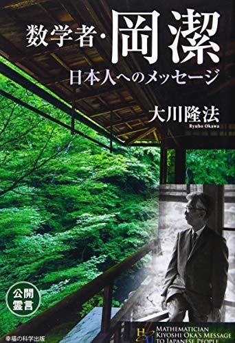 数学者・岡潔 日本人へのメッセージ (幸福の科学大学シリーズ)の詳細を見る