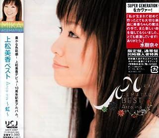 上松美香ベスト Arco Iris~虹~