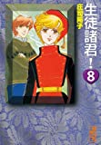 生徒諸君!(8) (デザートコミックス)