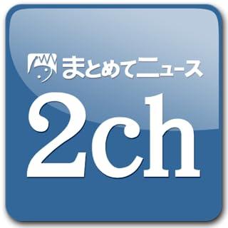 日本市場で強力 集合ニュース2chサマリービューア