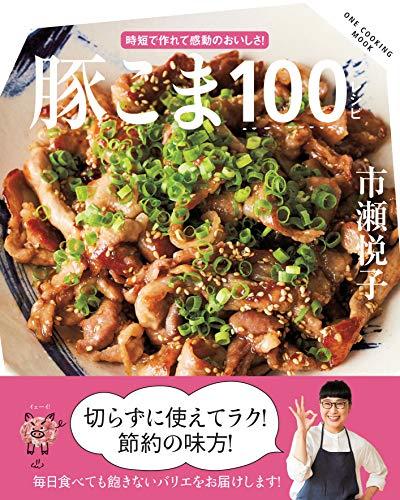 豚こま100レシピ (ONE COOKING MOOK)