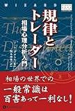 規律とトレーダー ウィザードブックシリーズ