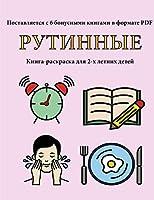 Книга-раскраска для 2-х летних детей (Рутинн&#: В этой книге есть 40 страниц для раскрашиван&#