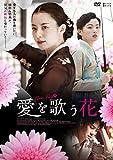 愛を歌う花 【DVD】 image