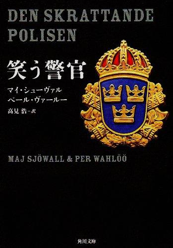 笑う警官 (角川文庫 赤 520-2)の詳細を見る
