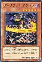 遊戯王OCG ドラゴニック・レギオン ダークフレア・ドラゴン ウルトラレア sd22-jp002-UR