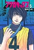 ブクロキックス(5) (ヤンマガKCスペシャル)