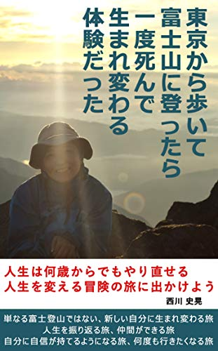 東京から歩いて富士山に登ったら一度死んで生まれ変わる体験だった