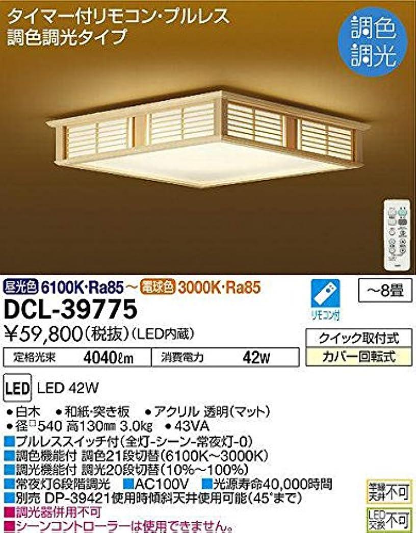 始める古くなった粘土大光電機(DAIKO) LED和風調色シーリング (LED内蔵) LED 42W 昼光色~電球色 6100K~3000K DCL-39775