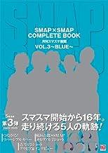 SMAP×SMAP COMPLETE BOOK 月刊スマスマ新聞 VOL.3~BLUE~ (TOKYO NEWS MOOK 303号)