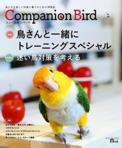 コンパニオンバード No.28:鳥たちと楽しく快適に暮らすための情報誌 (SEIBUNDO Mook)