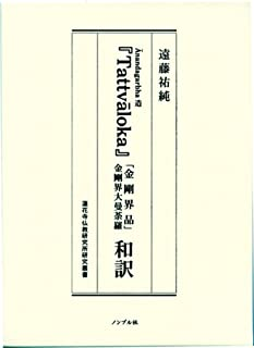 Anandagarbha造『Tattvaloka』「金剛界品」金剛界大曼荼羅 和訳 (蓮花寺仏教研究所研究叢書)