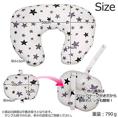 『授乳クッション 授乳まくら 授乳ピロー 赤ちゃん ミニ枕付き 綿素材 洗える (星)』の3枚目の画像