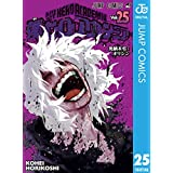僕のヒーローアカデミア 25 (ジャンプコミックスDIGITAL)