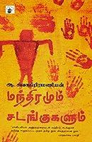 Manthiramum Sadangukalum (Research Articles)